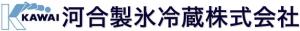 河合製氷冷蔵株式会社