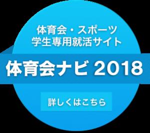 体育会ナビ2018